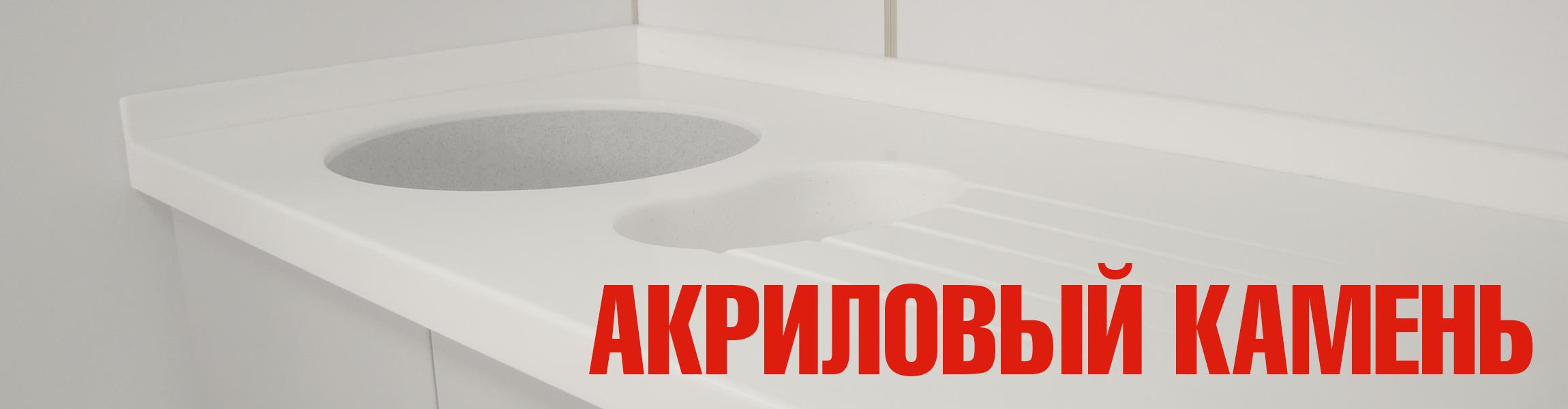 Akril_2300x600