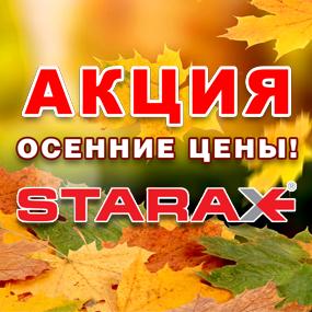 autumn_starax_sale