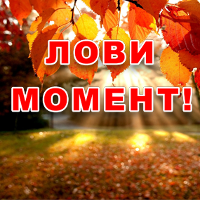 catch_the_moment_starax